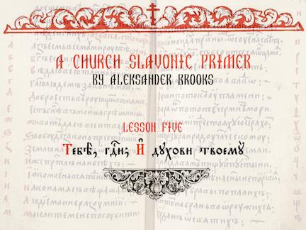 ChSlav Primer Lesson 005