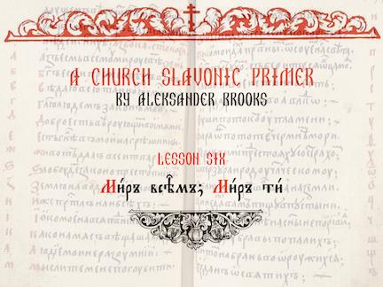 ChSlav Primer Lesson 006