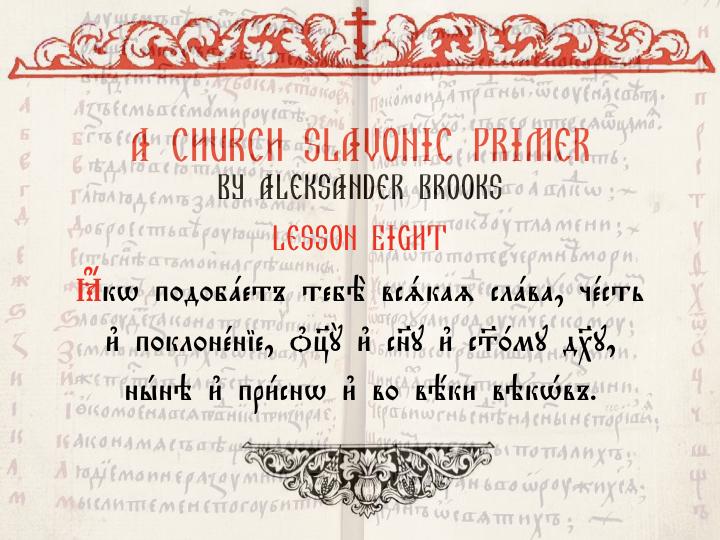 ChSlav Primer Lesson 008-1